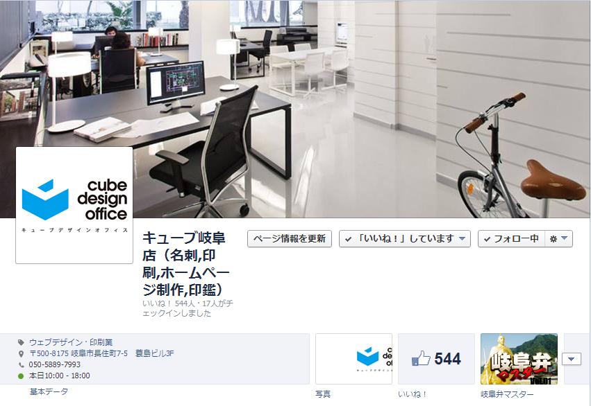キューブデザインオフィス フェイスブックページ