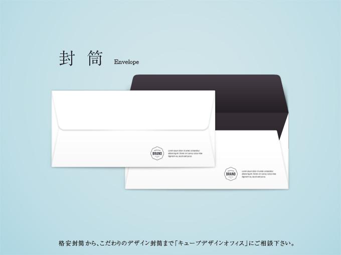 封筒の印刷