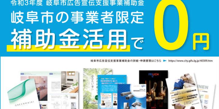 岐阜市広告宣伝支援事業補助金について